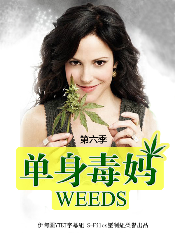 weeds season 6. 2010 weeds season 3 cover. hot
